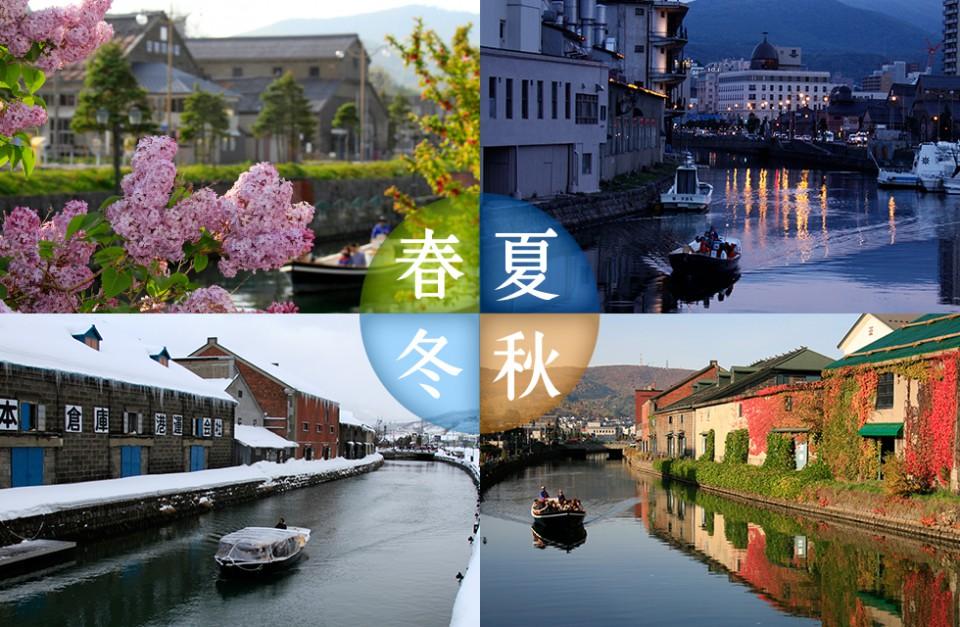 小樽運河クルーズの四季