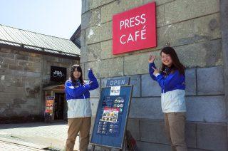 プレスカフェ(PRESS CAFÉ)