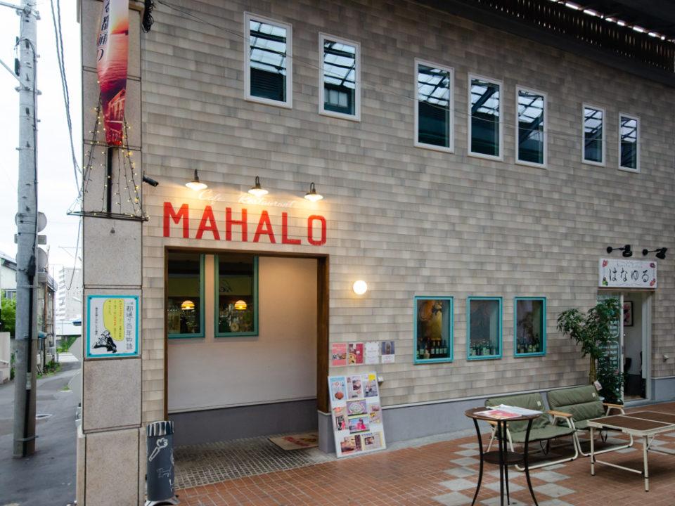 カフェレストランマハロ外観